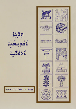 Journal of Assyrian Academic Studies